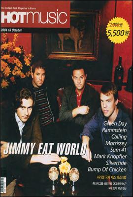 핫뮤직(HOT MUSIC) 2004년 10월호