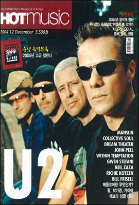 핫뮤직(HOT MUSIC) 2004년 12월호