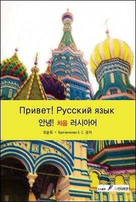 안녕 처음 러시아어