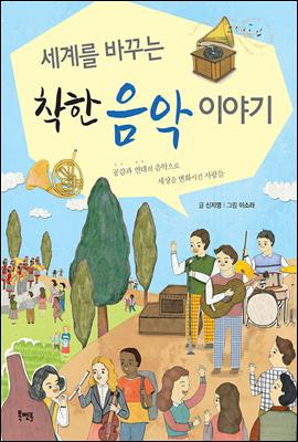 세계를 바꾸는 착한 음악 이야기