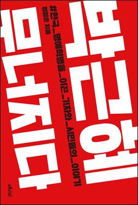 박근혜 무너지다