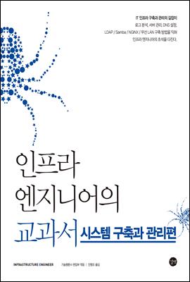 인프라 엔지니어의 교과서 : 시스템 구축과 관리편