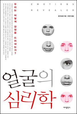 얼굴의 심리학
