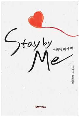 stay by me(스테이 바이 미) (외전포함)
