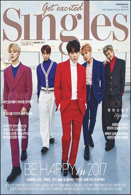 싱글즈 2017년 1월호 (월간)