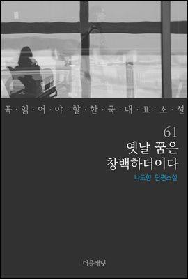 [대여] 옛날 꿈은 창백하더이다 - 꼭 읽어야 할 한국 대표 소설 61