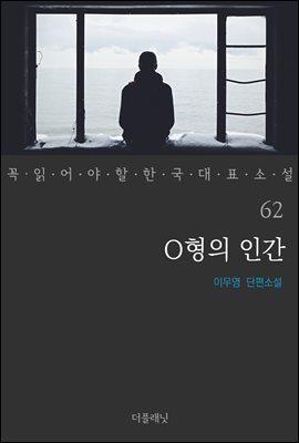 [대여] O형의 인간 - 꼭 읽어야 할 한국 대표 소설 62