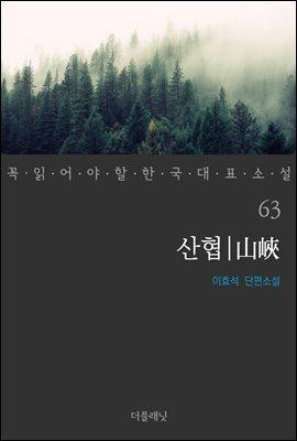 [대여] 산협 - 꼭 읽어야 할 한국 대표 소설 63
