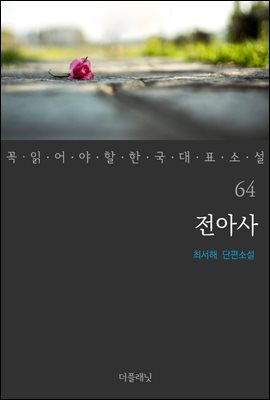 [대여] 전아사 - 꼭 읽어야 할 한국 대표 소설 64