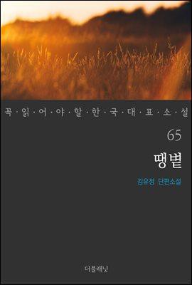 [대여] 땡볕 - 꼭 읽어야 할 한국 대표 소설 65