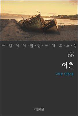 [대여] 어촌 - 꼭 읽어야 할 한국 대표 소설 66