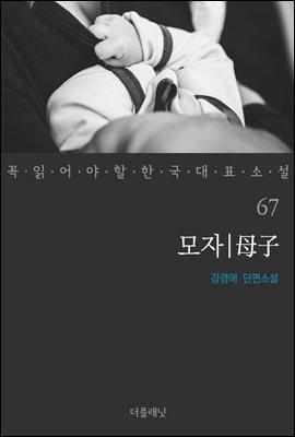 [대여] 모자 - 꼭 읽어야 할 한국 대표 소설 67