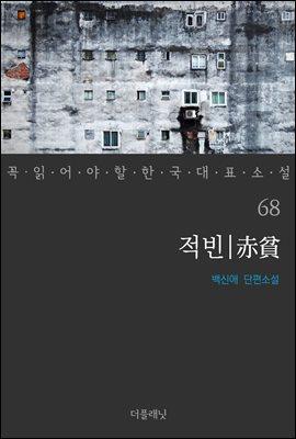 [대여] 적빈 - 꼭 읽어야 할 한국 대표 소설 68