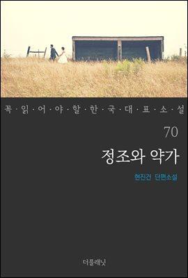 [대여] 정조와 약가 - 꼭 읽어야 할 한국 대표 소설 70