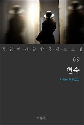 [대여] 현숙 - 꼭 읽어야 할 한국 대표 소설 69