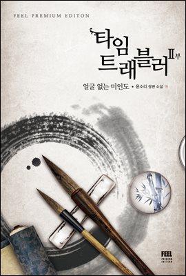 [합본] 타임 트래블러 2부 (전3권/완결)
