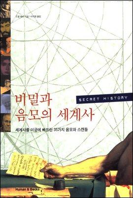 [대여] 비밀과 음모의 세계사