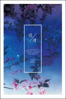 [합본] 간격 (전2권/완결)
