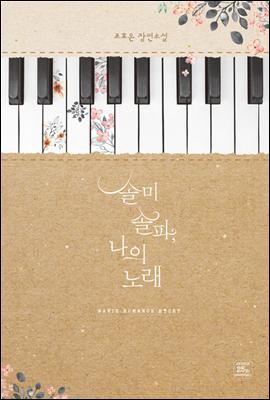 [합본] 솔미솔파, 나의 노래 (전2권/완결)