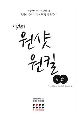 이동헌의 원샷 원킬 - 사주