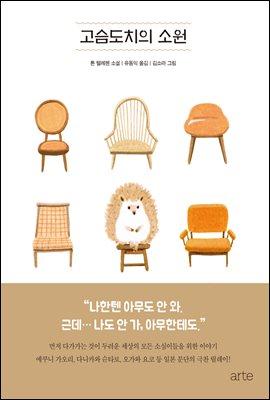 [대여] 고슴도치의 소원