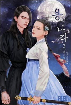 [합본] 용의 나라 (전6권/완결)