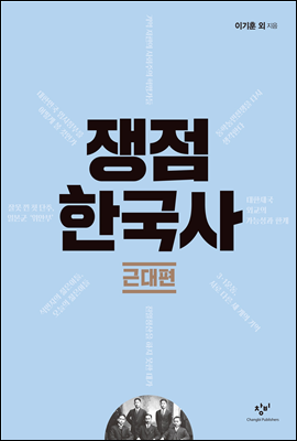 쟁점 한국사