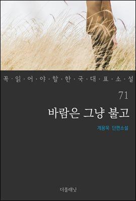 [대여] 바람은 그냥 불고 - 꼭 읽어야 할 한국 대표 소설 71