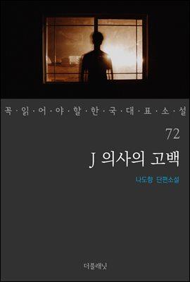 [대여] J 의사의 고백 - 꼭 읽어야 할 한국 대표 소설 72