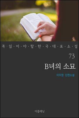 [대여] B녀의 소묘 - 꼭 읽어야 할 한국 대표 소설 73