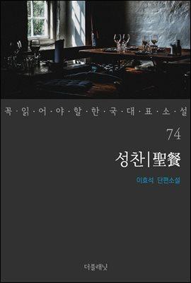 [대여] 성찬 - 꼭 읽어야 할 한국 대표 소설 74