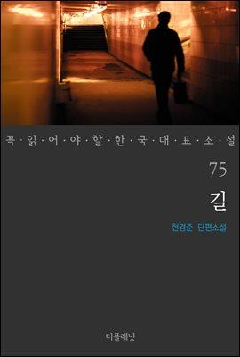 [대여] 길 - 꼭 읽어야 할 한국 대표 소설 75