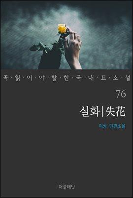 [대여] 실화 - 꼭 읽어야 할 한국 대표 소설 76