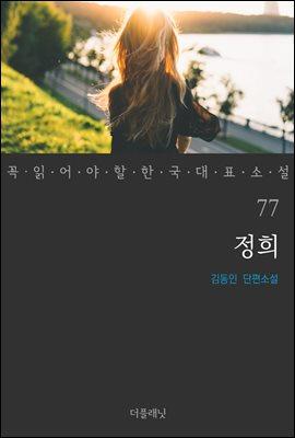 [대여] 정희 - 꼭 읽어야 할 한국 대표 소설 77