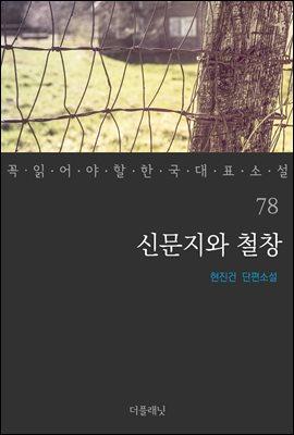 [대여] 신문지와 철창 - 꼭 읽어야 할 한국 대표 소설 78