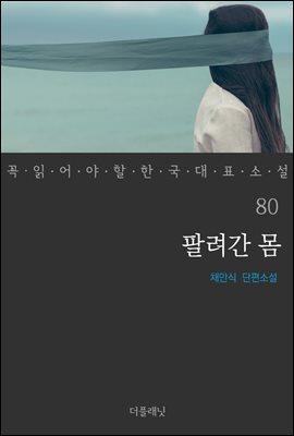 [대여] 팔려간 몸 - 꼭 읽어야 할 한국 대표 소설 80
