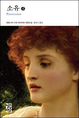 소유 (상) - 열린책들 세계문학 106