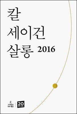 칼 세이건 살롱 2016