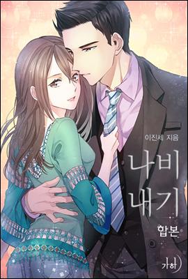 [합본] 나비내기 (전2권/완결)