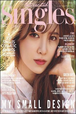 싱글즈 2017년 4월호 (월간)