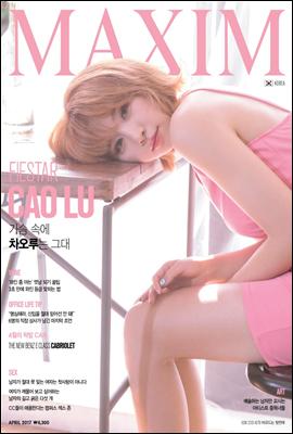 맥심 MAXIM 2017년 04월호