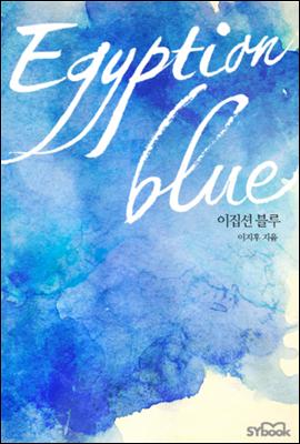 이집션 블루