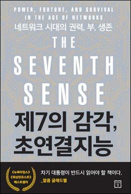 [대여] 제7의 감각, 초연결지능