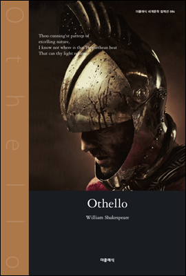 오셀로 (영문판)