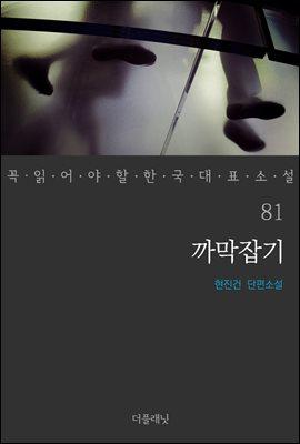 [대여] 까막잡기 - 꼭 읽어야 할 한국 대표 소설 81