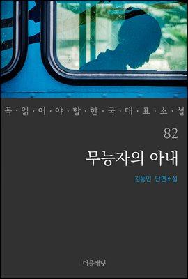 [대여] 무능자의 아내 - 꼭 읽어야 할 한국 대표 소설 82