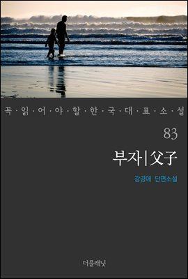 [대여] 부자 - 꼭 읽어야 할 한국 대표 소설 83