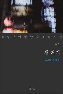 [대여] 새 거지 - 꼭 읽어야 할 한국 대표 소설 84