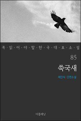 [대여] 쑥국새 - 꼭 읽어야 할 한국 대표 소설 85