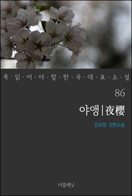 [대여] 야앵 - 꼭 읽어야 할 한국 대표 소설 86